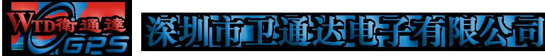 深圳市卫通达电子有限公司