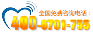 全国免费咨询热线:400-670-1755